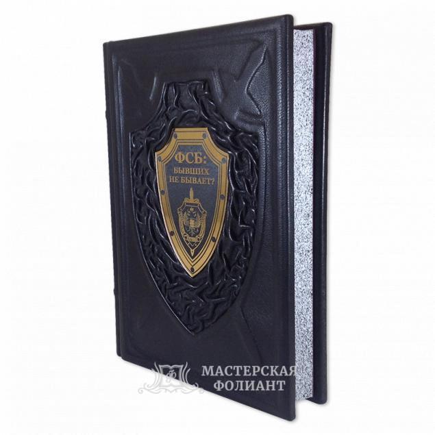 Подарочное издание книги «ФСБ. Бывших не бывает?» Валерия Пирогова