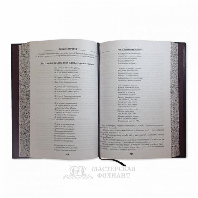 Подарочное издание книги «ФСБ. Бывших не бывает?» Валерия Пирогова с ляссе из натуральной кожи