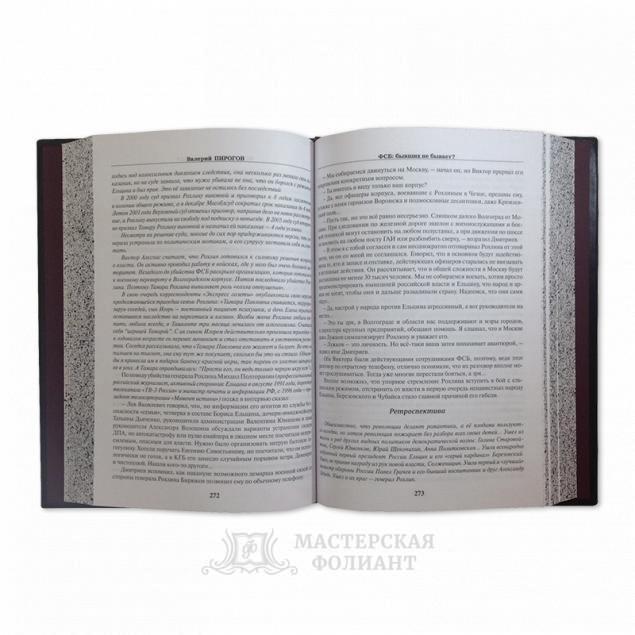 Подарочное издание книги «ФСБ. Бывших не бывает?» Валерия Пирогова в кожаном переплете в развороте