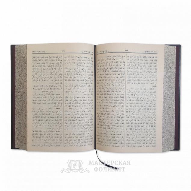 Хадисы пророка на арабском языке в раскрытом виде с ляссе из натуральной телячьей кожи