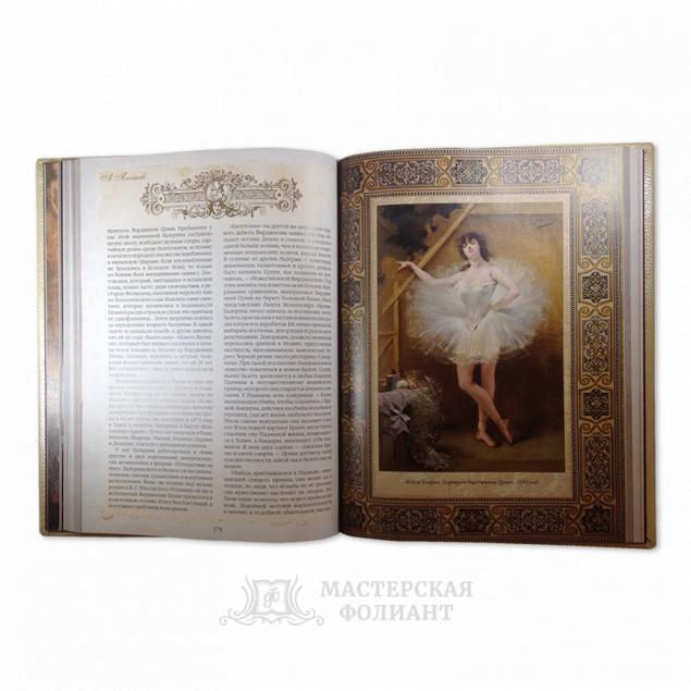 «История русского балета» в кожаном переплете с цветными иллюстрациями