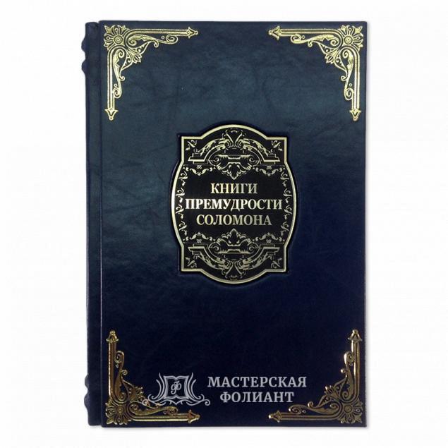 Подарочное издание «Книги Премудрости Соломона» в кожаном переплете