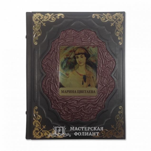 Подарочное издание стихов Марины Цветаевой
