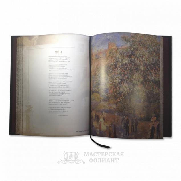 Подарочное издание стихов Марины Цветаевой в переплете с цветными иллюстрациями