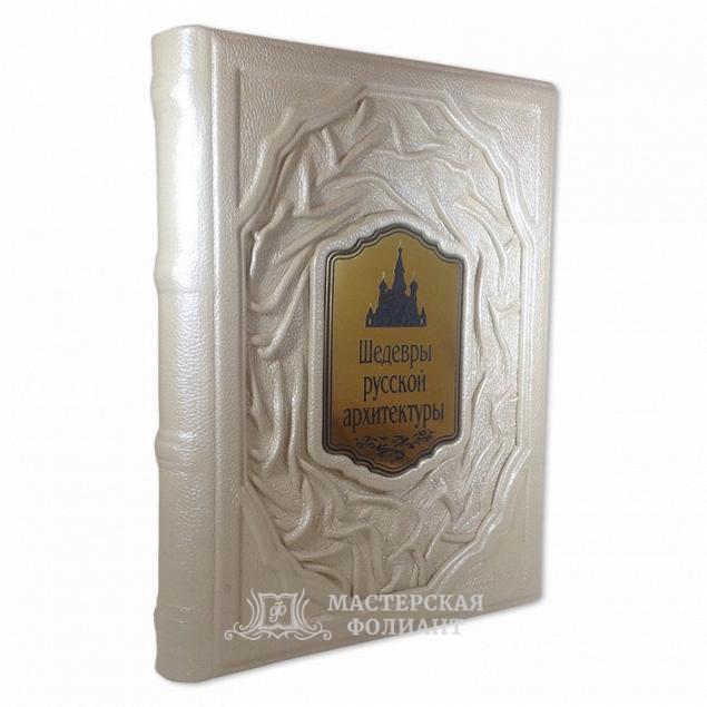Подарочное издание книги «Шедевры русской архитектуры» в кожаном переплете ручной работы