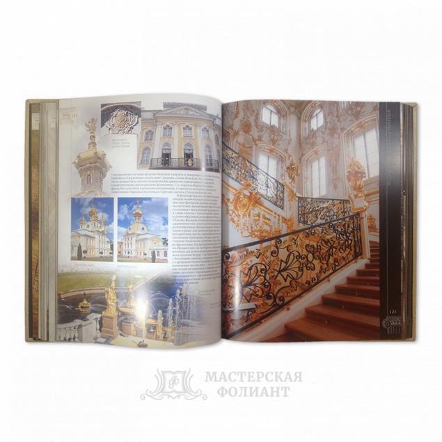 Подарочное издание книги «Шедевры русской архитектуры» с иллюстрациями
