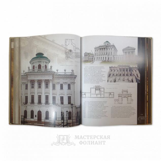Подарочное издание книги «Шедевры русской архитектуры» с цветными иллюстрациями