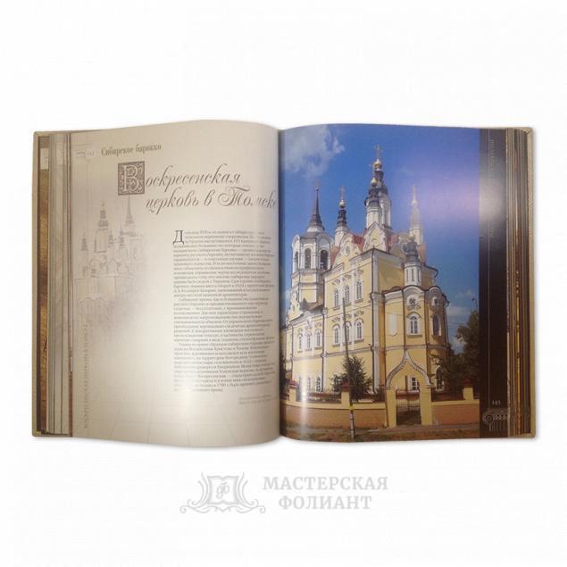 Подарочное издание книги «Шедевры русской архитектуры» с цветными иллюстрациями на мелованной бумаге