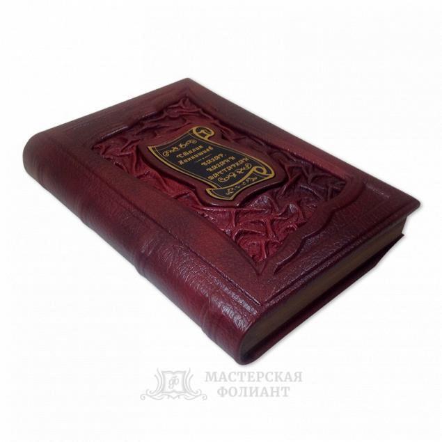 Подарочная книга С.Ханкишиева «Базар, казан и дастархан» в кожаном переплете