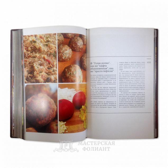 Подарочная книга С.Ханкишиева «Базар, казан и дастархан» в кожаном переплете с цветными иллюстрированными рецептами
