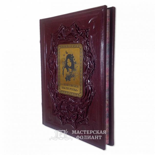 Подарочное издание стихов «Как свежи были розы» в кожаном переплете с трехсторонним художественным обрезом