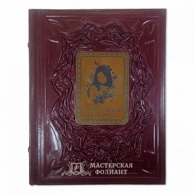 Подарочное издание стихов «Как свежи были розы» в кожаном переплете