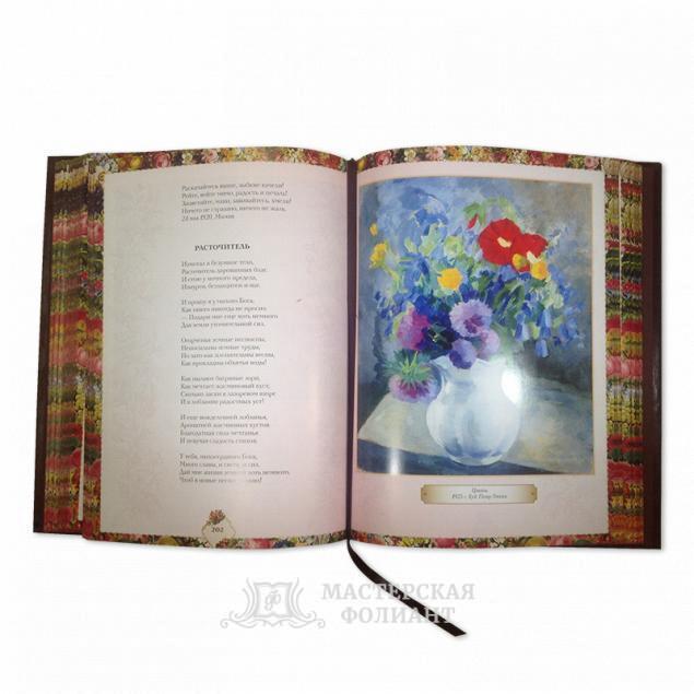 Подарочное издание стихов «Как свежи были розы» с кожаным ляссе