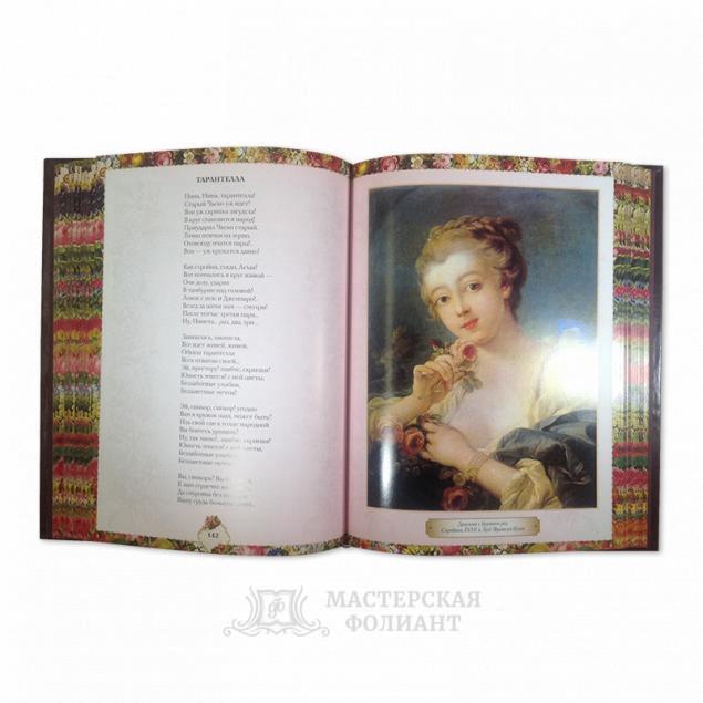 Подарочное издание стихов «Как свежи были розы» с цветными иллюстрациями