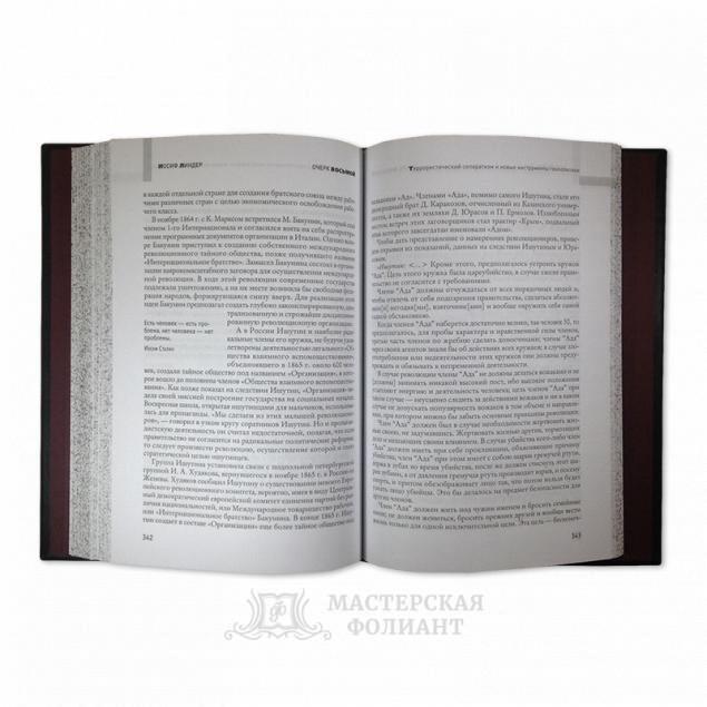 Подарочное издание «Тайные игры спецслужб» в раскрытом виде