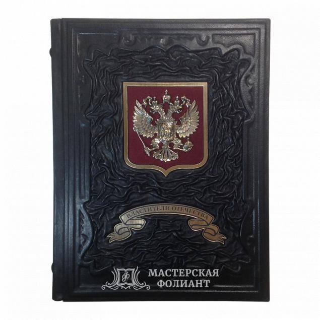 Подарочное издание книги в кожаном переплете Властители Отечества