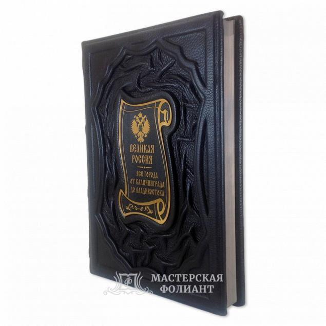 Подарочная книга «Великая Россия. Все города»