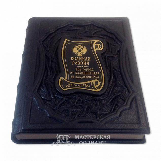 Подарочная книга «Великая Россия. Все города» в переплете с накладкой лазерной гравировки