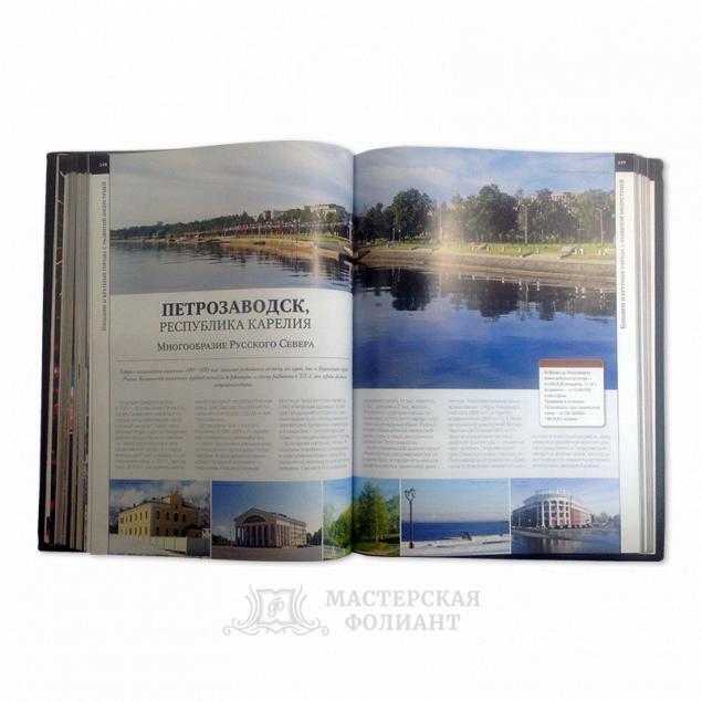 Подарочная книга «Великая Россия. Все города» с яркими цветными иллюстрациями