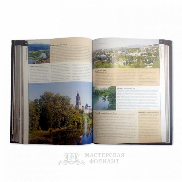 Подарочная книга «Великая Россия. Все города» с яркими иллюстрациями