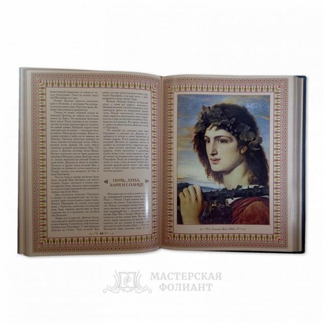 «Мифы и легенды Древней Греции» подарочное издание