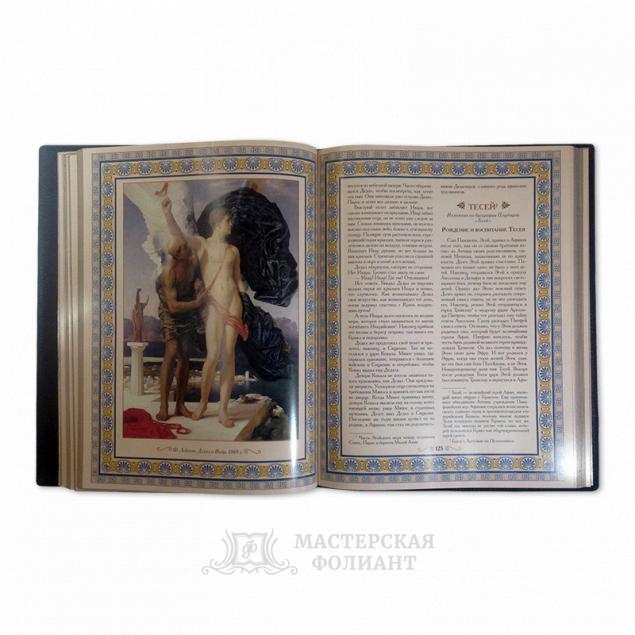 «Мифы и легенды Древней Греции» с красивыми иллюстрациями