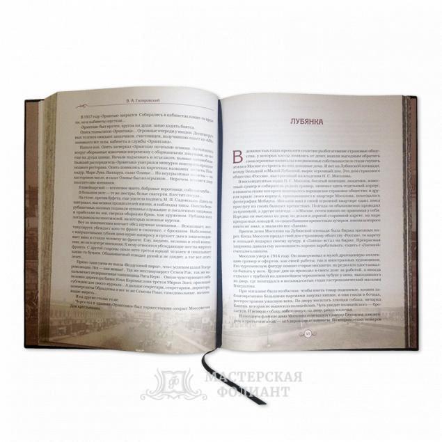 Подарочное издание «Москва и москвичи» с кожаным ляссе