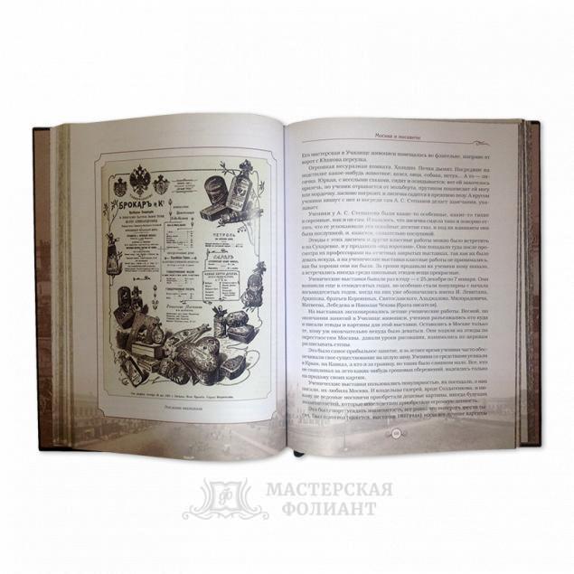Подарочное издание «Москва и москвичи» с художественным обрезом