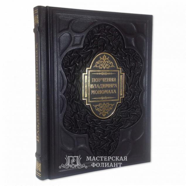 Подарочное издание «Поучение Владимира Мономаха»