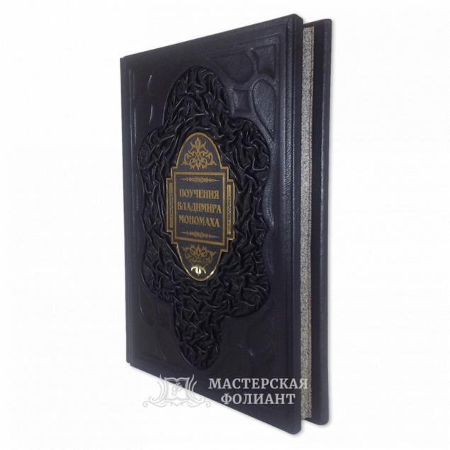 Подарочное издание «Поучение Владимира Мономаха» в кожаном переплете ручной работы