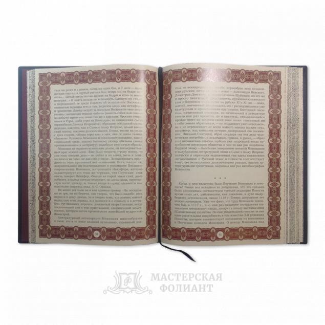 «Поучение Владимира Мономаха» с мелованными страницами