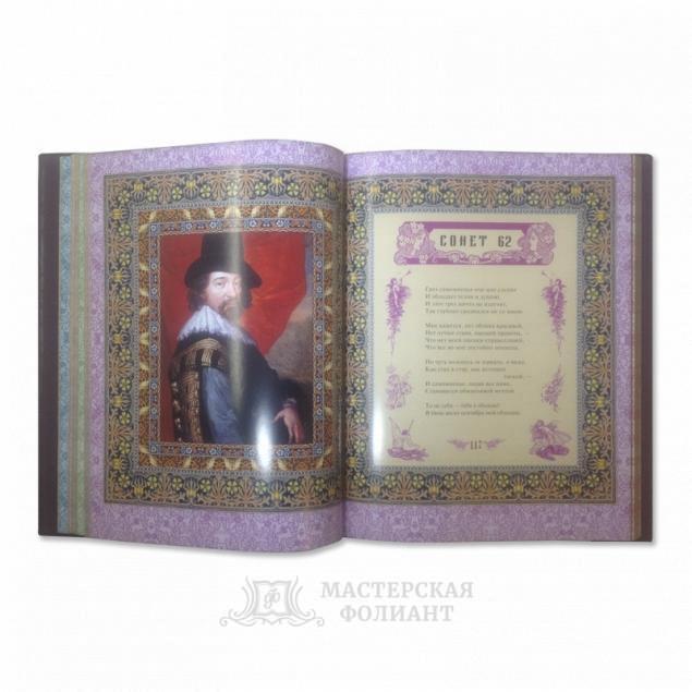 Подарочное издание Шекспира «Сонеты» с цветными иллюстрациями