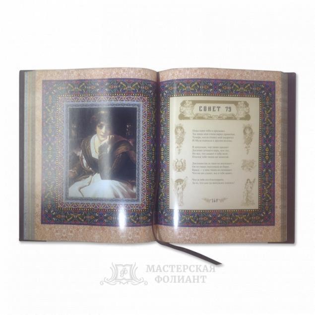 Подарочное издание Шекспира «Сонеты» с цветными иллюстрациями на мелованной бумаге