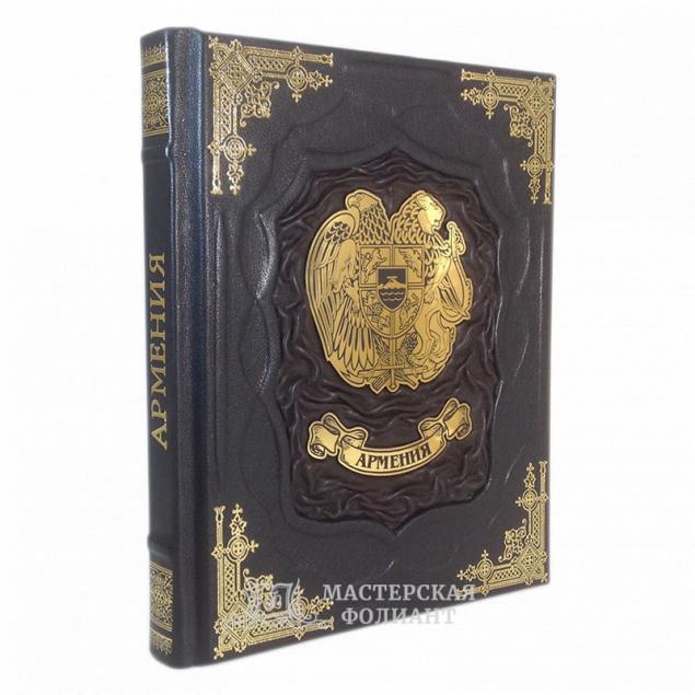 """Подарочное издание в кожаном переплете книги """"Армения. Легенда бытия"""""""