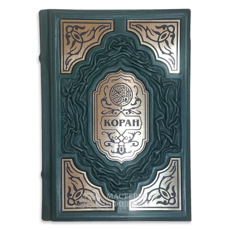 Подарочный Коран на русском языке, вид спереди