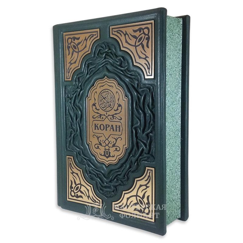Подарочный Коран на русском языке, художественный обрез