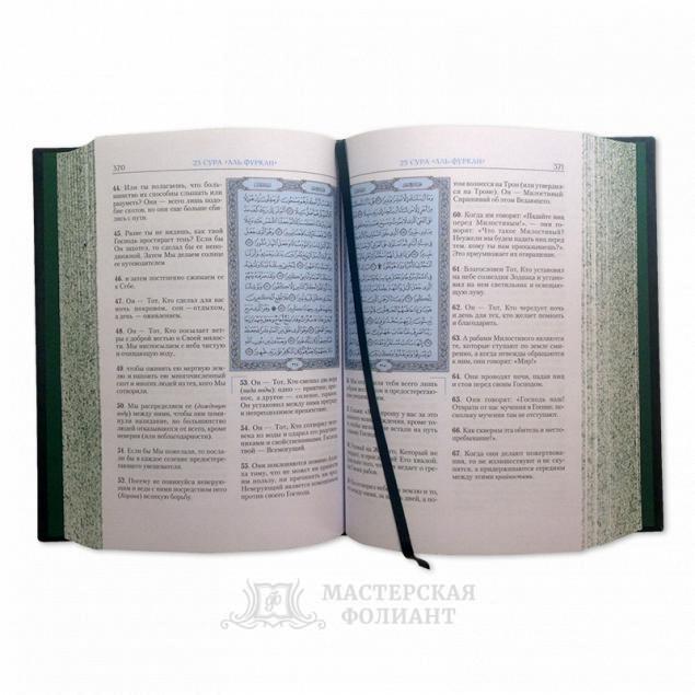 Подарочный Коран в переводе Эльмира Кулиева в раскрытом виде
