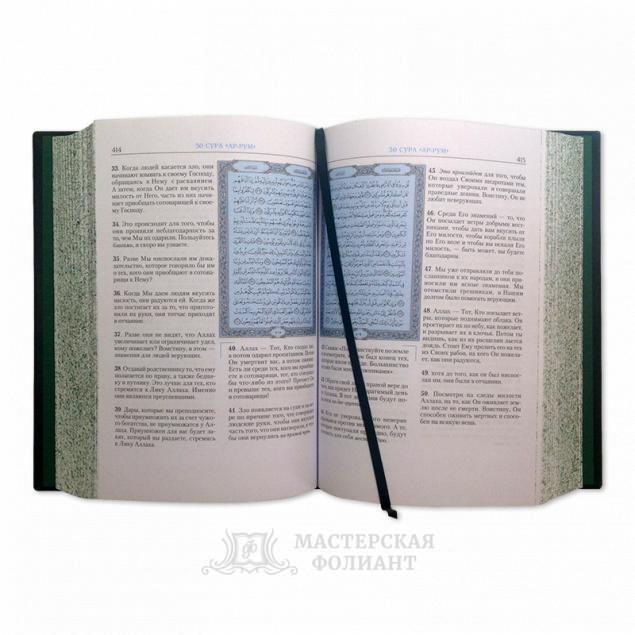 Подарочный Коран в переводе Эльмира Кулиева с кожаным ляссе