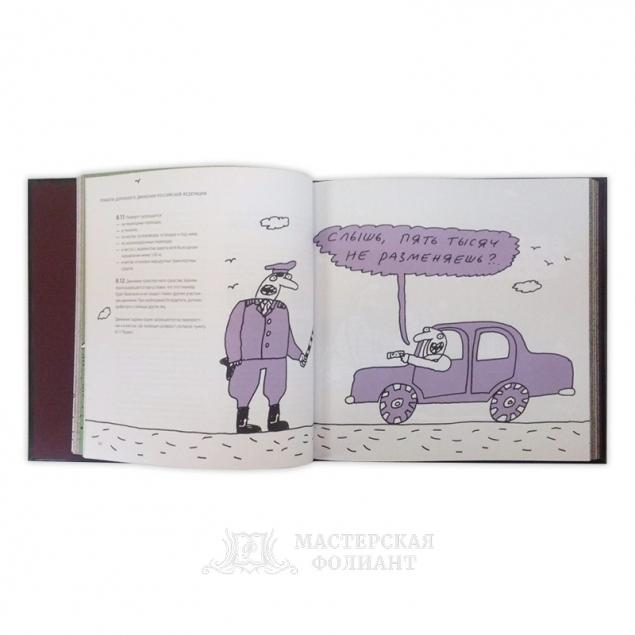 Правила дорожного движения Российской Федерации. Вид на раскрытую книгу