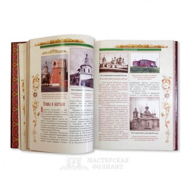 Православная икона в семье, с иллюстрациями