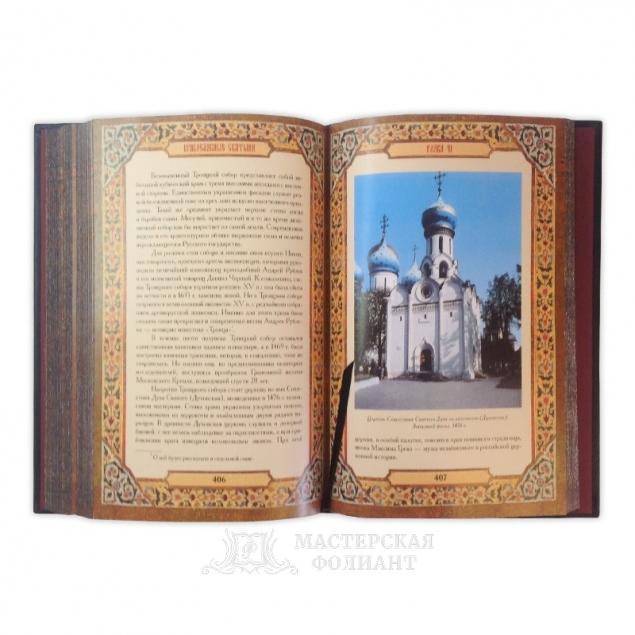 Православные святыни в кожаном переплете