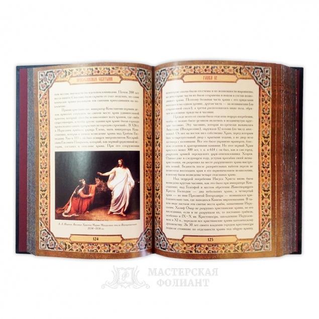 Православные святыни. Цветные страницы