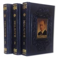 Владимир Путин. Прямая речь. В 3-х томах.