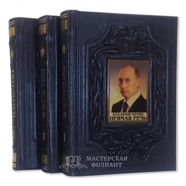 Владимир Путин. Прямая речь. В кожаном переплете. В 3-х томах