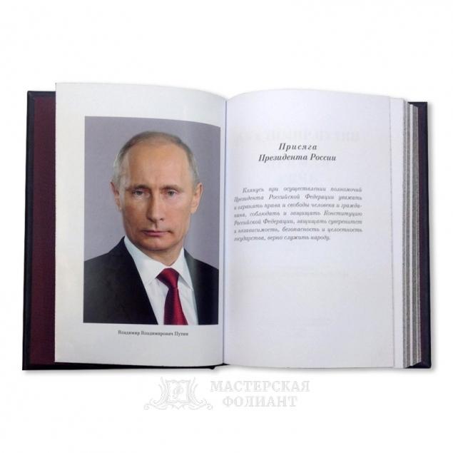 Владимир Путин. Прямая речь. В кожаном переплете. В раскрытом виде.