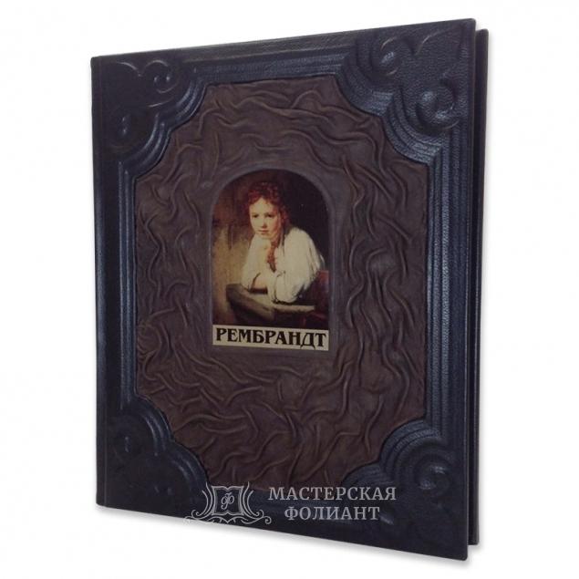 Альбом-книга «Рембрандт» в кожаном переплете.