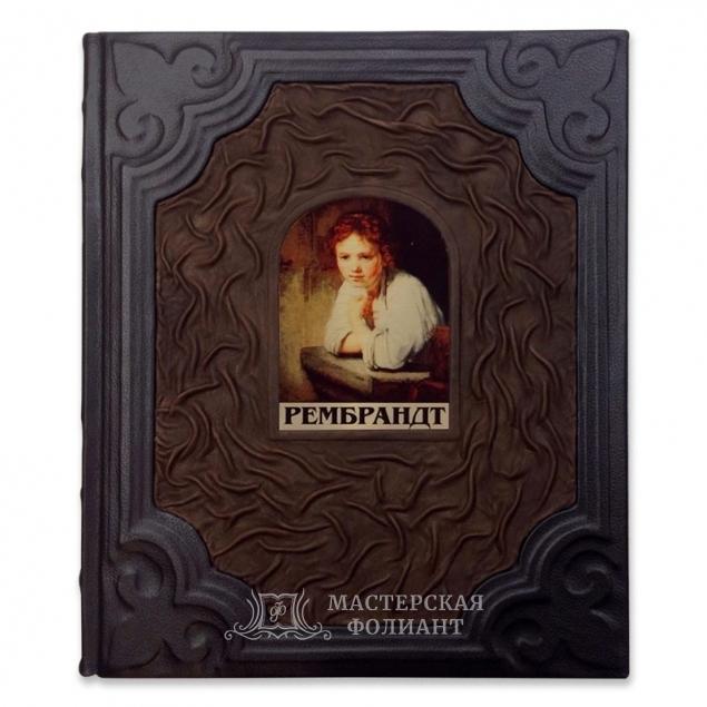 Альбом-книга «Рембрандт» в кожаном переплете. Общий вид
