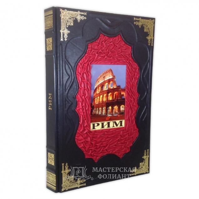Подарочная книга «Рим» в кожаном переплете, вид слева