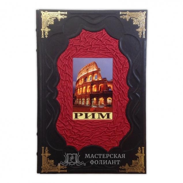 Подарочная книга «Рим» в кожаном переплете, вид спереди