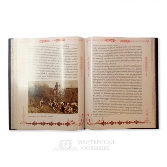 Книга «Русская охота» в кожаном переплете, качественная печать